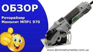 Пила дисковая ручная Роторайзер Монолит 970+Лазер от компании electro-instrument - видео
