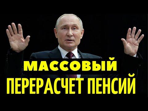 СРОЧНО!!! ПФР обратился к россиянам по вопросу массового перерасчета пенсий