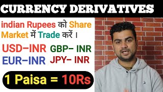 indian Rupees online Trade with US doller , EURO, GBP and JPY | Currency Derivative india | NSE