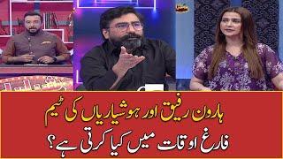 Haroon Rafiq Aur Hoshyarian Ki Team Farigh Waqt Main Kia Karti Hai?