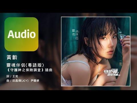 黃齡《靈魂伴侶》電視劇【守護神之保險調查】插曲 Official Audio