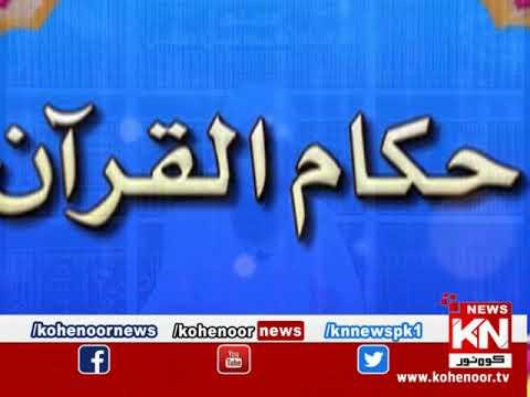Ahkam ul Quran 03 May 2020 | Kohenoor News Pakistan