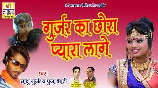 Gujjar Ka Chora New Dj Song Gastronomia Y Viajes