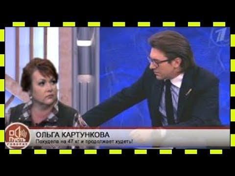 Ольга Картункова в пусть говорят 2019