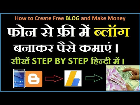 FREE Blog Kaise Banaye ? Step by Step Guide to Create Blog on Blogger Earn Money Online | in Hindi