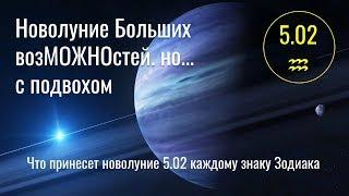 5.02 Новолуние Больших возМОЖНОстей. но... с подвохом