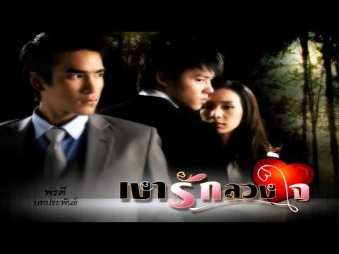 เงารักลวงใจ NgaoRakLuangJai EP.1 | 25-12-61 | Ch3Thailand