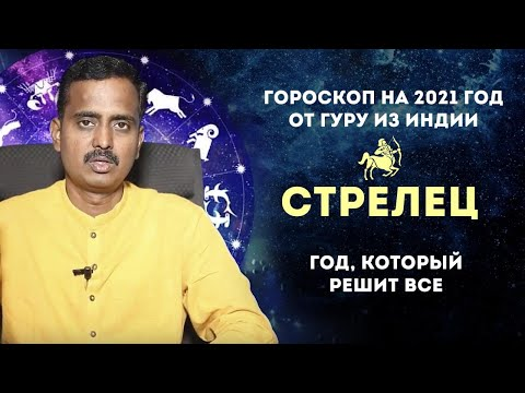 Стрелец гороскоп на 2021 год от Гуру из Индии