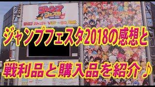 遊戯王ジャンプフェスタ2018の感想と戦利品&購入品を紹介!!Yu-gi-oh!