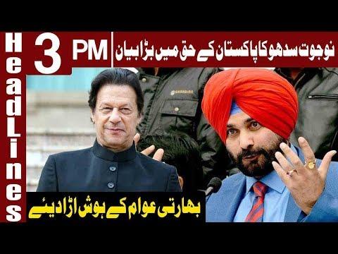 Navjot Sidhu's Message To PM Imran Khan | Headlines 3 PM | 1 March 2019 | Express News
