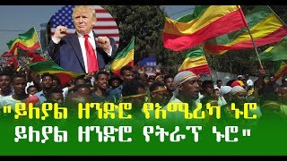 """""""ይለያል ዘንድሮ የአሜሪካ ኑሮ ይለያል ዘንድሮ የትራፕ ኑሮ""""   Donald trump   America Adwa Ethiopia"""
