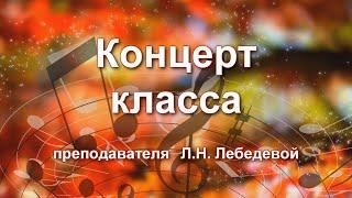 Концерт класса преподавателя Л.Н. Лебедевой