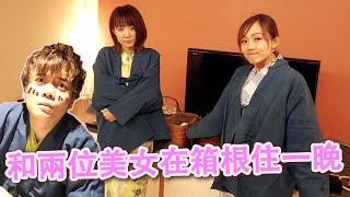 跟著日本老婆和姐姐到高級溫泉旅館住一晚![日本箱根自駕遊]前篇