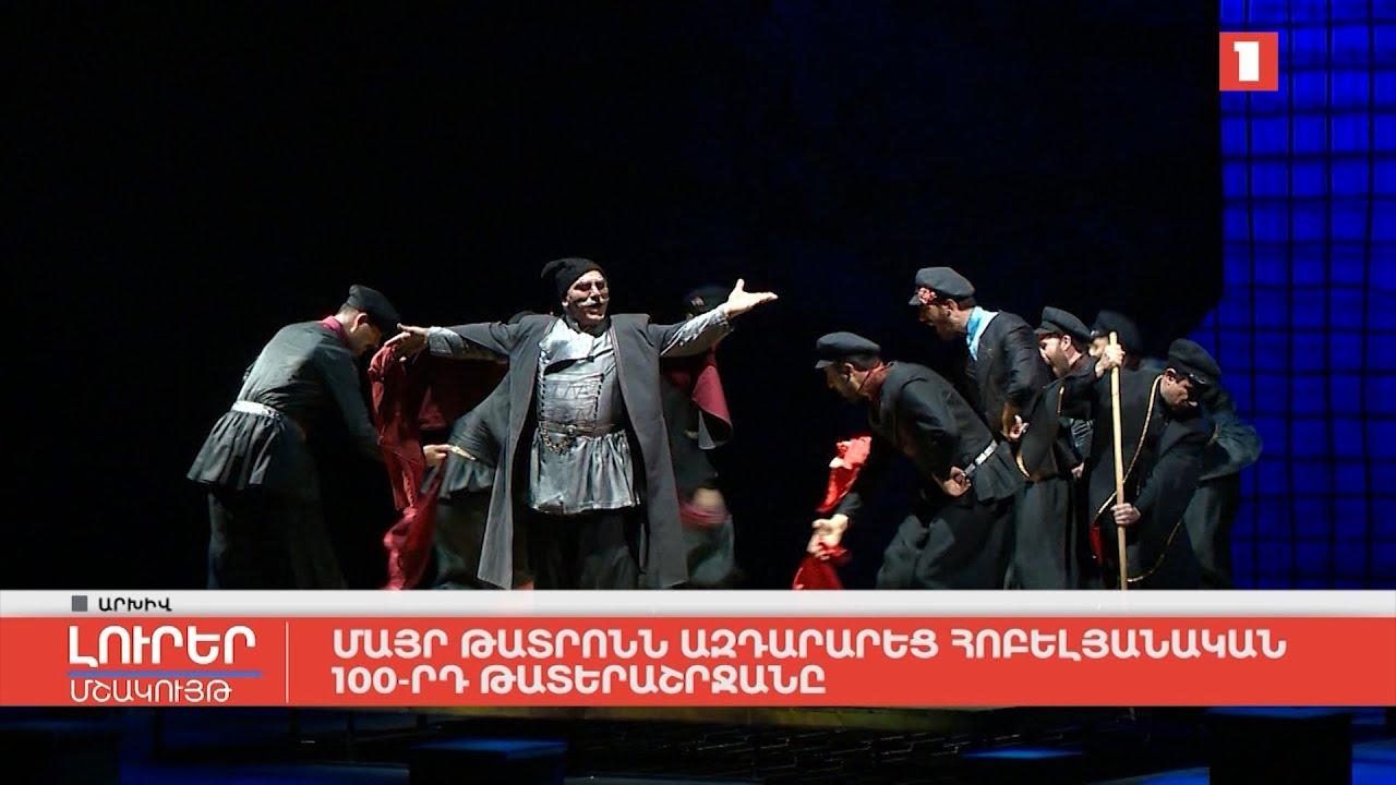 Մայր թատրոնն ազդարարեց հոբելյանական 100-րդ թատերաշրջանը