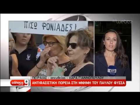 Aντιφασιστική πορεία για τα έξι χρόνια από τη δολοφονία Φύσσα | 18/09/2019 | ΕΡΤ