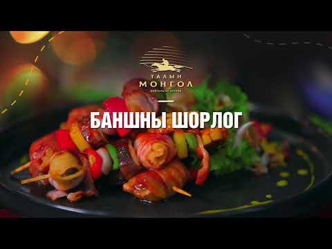 Дархлаа дэмжих-Талын Монгол банш