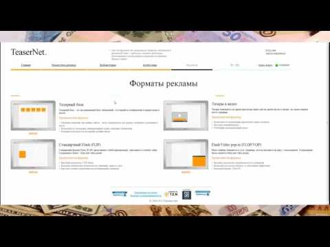 teaserbz net заработок в интернете на реклама монетизация браузера деньги школьн