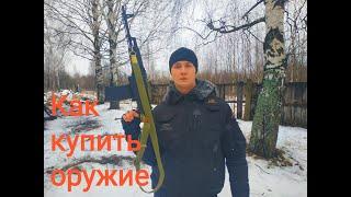 Право на оружие в россии 2020