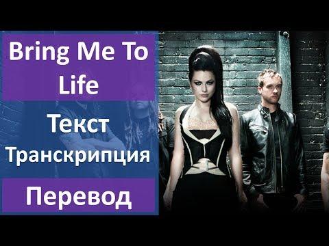 Evanescence - Bring Me To Life - текст, перевод, транскрипция