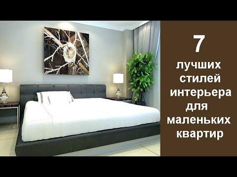 🏠 7 лучших стилей интерьера для маленьких квартир