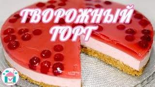 Творожный ТОРТ с Малиной БЕЗ ВЫПЕЧКИ 🍰🤗  Простой Рецепт Торта Из Творога
