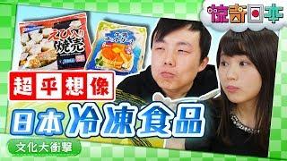 惊奇日本:超乎想像!日本的冷凍食品【中国人留学生が日本冷凍食品の凄さに驚き】ビックリ日本