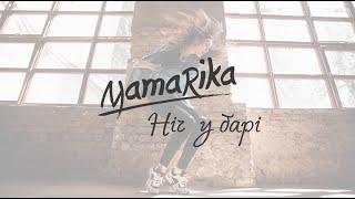 MamaRika - Ніч у Барі (Lyric Video) ПРЕМЬЕРА 2016!!!