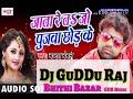 Jo Re Poojawa Chhor Ke Tohare Chalte Fekani Mobile Phor Ke Dj GuDDu Raj Bhithi Bazar