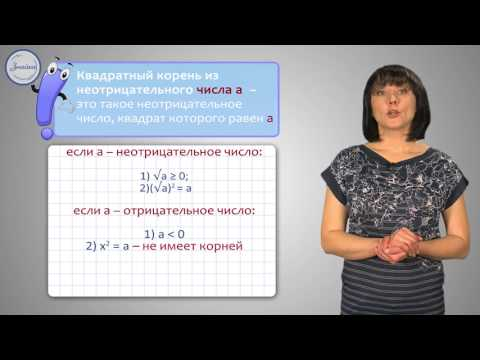 Понятие квадратного корня из неотрицательного числа