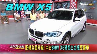 BMW X5 中古車 極智白金版更豪華 配備全面升級