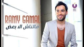 Ramy Gamal - Malnash Ella Baa'd | رامي جمال - مالناش إلا بعض