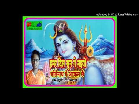Singer khushilal Deewana Hamar Dil Suna a Gaya Mai Bholenath Baja Ke chhore Cham Cham Chamke suno gh