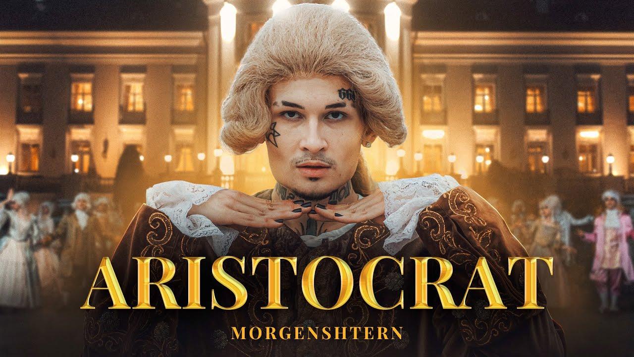 Morgenshtern — Aristocrat