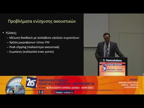 Σ. Παπουλιάκος - Πολύ μεγάλου βαθμού νευροαισθητήρια βαρηκοΐα: Ακουστικό βαρηκοΐας ή κοχλιακή εμφύτευση: Πότε και γιατί
