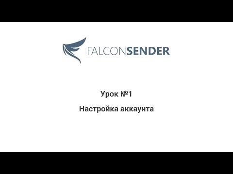 Видеообзор Falconsender