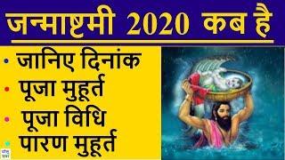 जन्माष्टमी 2020 कब है: पूजा का शुभ मुहूर्त | Sri Krishna Jayanti | Janmashtami 2020 Date & Puja Time