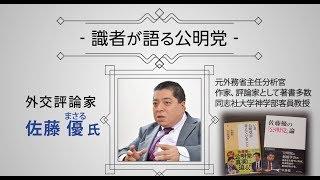 シリーズ「識者が語る公明党」 外交評論家・佐藤優氏