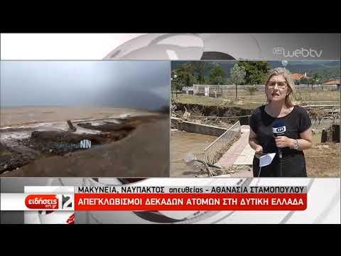 Αχαΐα-Αιτωλοακαρνανία: Προβλήματα από έντονα καιρικά φαινόμενα | 14/07/2019 | ΕΡΤ