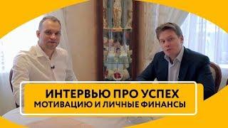 Интервью с Максимом Темченко про успех, мотивацию, личные финансы и инвестиции