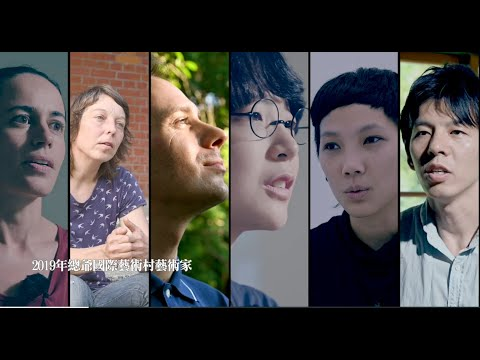 【臺南美學任意門】2019年總爺國際藝術村