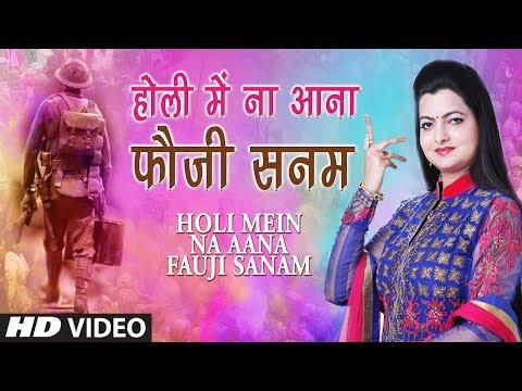 Holi Mein Na Aana Fauji Sanam Latest Hindi Video Song | Tripti Shakya | New Holi Song 2019