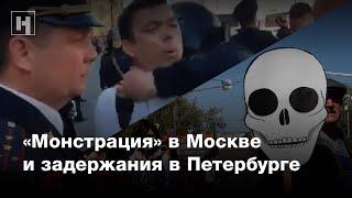 «Монстрация» в Москве и задержания в Петербурге