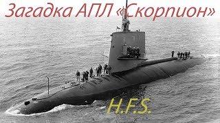 """2.История одного корабля. АПЛ USS """"Scorpion""""."""