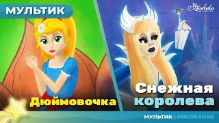 ДЮЙМОВОЧКА  + СНЕЖНАЯ КОРОЛЕВА сказка для детей, анимация и мультик