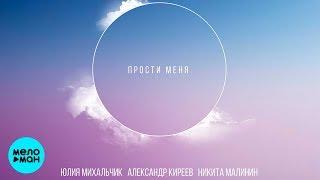 Юлия Михальчик, Александр Киреев, Никита Малинин - Прости меня (Single 2018)