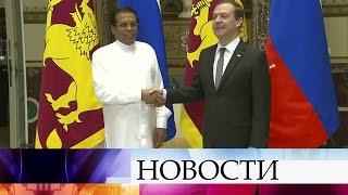 Дмитрий Медведев встретился спрезидентом Шри-Ланки Майтрипалой Сирисеной.