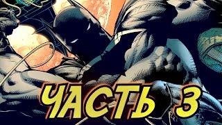 КОРОЛЕВСТВО ТЕНЕЙ - Batman: The Telltale Series Прохождение - Часть 3