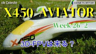【Drone+Plane】X450 AVIATOR Week 26 -2 3D FPVは来る?【ラジコン】