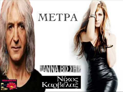 Download Metra Nikos Karvelas & Anna Vissi / Μέτρα Νίκος Καρβέλας & Άννα Βίσση HD Video