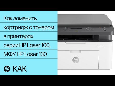 Как заменить картридж с тонером в принтерах серии HP Laser 100 и МФУ серии HP Laser 130
